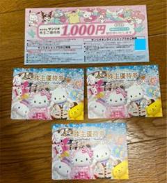 "Thumbnail of ""サンリオ株主優待券"""