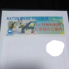 """Thumbnail of """"アクトス オンラインフィットネス 1ヶ月 無料券"""""""