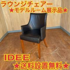 "Thumbnail of ""★★526  送料設置無料 IDEE   高級ラウンジチェア モデルルーム展示品"""