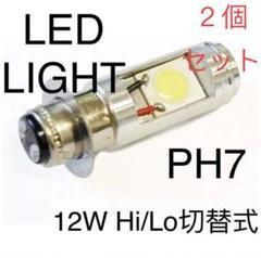 "Thumbnail of ""原付!バイク!スクーター PH7 Hi/Lo LEDヘッドライト 2個"""
