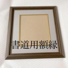 "Thumbnail of ""額縁 書道用"""