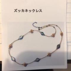 "Thumbnail of ""キット☆ビーズ★ズッカネックレス"""