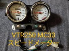 "Thumbnail of ""VTR250 MC33 スピードメーター (hp-0589-001)"""