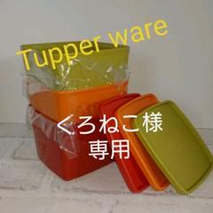 "Thumbnail of ""Tupper ware レトロ"""