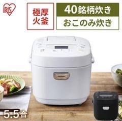 "Thumbnail of ""炊飯器 アイリスオーヤマ 5.5合"""