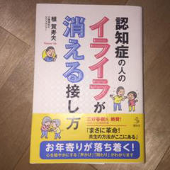 "Thumbnail of ""認知症の人のイライラが消える接し方"""