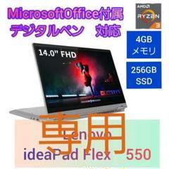"Thumbnail of ""【新品未開封】Lenovo IdeaPad Flex 550 AMDRyzen3"""