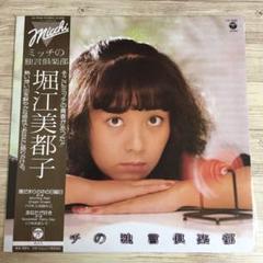 "Thumbnail of ""【 LPレコード  】堀江美都子  ミッチの独言倶楽部"""