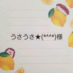 """Thumbnail of """"うさうさ★(*^^*)様 オーダーページ K"""""""