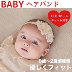 "Thumbnail of ""【即納】ベビー ヘアバンド 可愛い 赤ちゃん 髪飾り おしゃれ 花 アクセサリー"""
