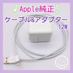 """Thumbnail of """"アップル純正 ipad / iphone の12W充電器セット"""""""