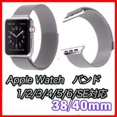"Thumbnail of ""Apple Watch シルバー ミラネーゼバンド 38/40"""