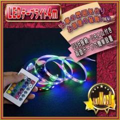 "Thumbnail of ""LEDテープ 4m USB接続 簡単接続 インテリア リフォーム"""