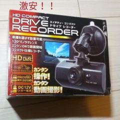 "Thumbnail of ""HD コンパクト ドライブレコーダー"""