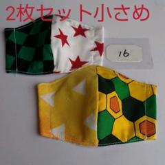 "Thumbnail of ""16小さめインナーマスク2枚セット"""