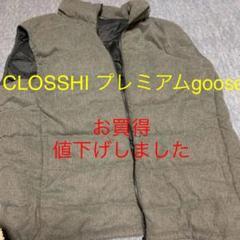 """Thumbnail of """"CLOSSHI プレミアム goose ダウンベスト"""""""