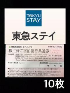 "Thumbnail of ""東急ステイ 優待券 10枚 最新"""