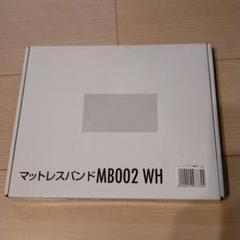 "Thumbnail of ""マットレスバンド [新品未開封]"""