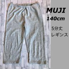 "Thumbnail of ""無印良品 レギンス パンツ パジャマ MUJI 120 130cm 140cm"""