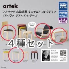 "Thumbnail of ""artek 北欧家具 コレクション"""