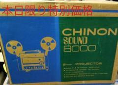"""Thumbnail of """"本日限定価格CHINON チノン サウンド8000 8㎜ 映写機 プロジェクター"""""""