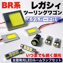 "Thumbnail of ""BR系 レガシィツーリングワゴン 耐久型 全面発光 T10 LED ルームランプ"""