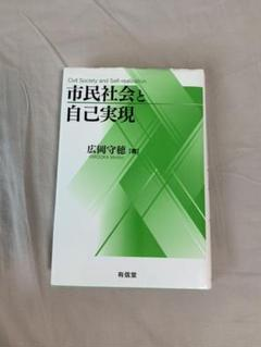"Thumbnail of ""市民社会と自己実現"""