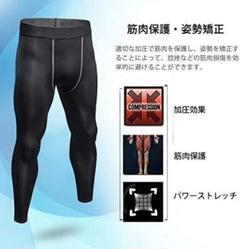 "Thumbnail of ""【新品】Sillictor スポーツタイツ メンズ 冬用 裏起毛 アンダーウェア"""