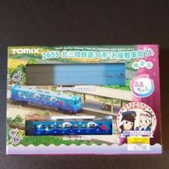 TOMIX 2655 あまちゃん