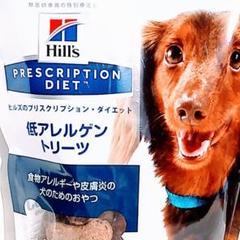 """Thumbnail of """"犬 おやつ プリスクリプション・ダイエット ドッグフード 低アレルゲン"""""""