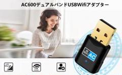"Thumbnail of ""⭐️挿すだけ簡単‼️5G高速通信‼️USBタイプ⭐️WiFi無線LAN子機"""