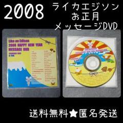 """Thumbnail of """"貴重! 【2008年】ライカエジソンの お年玉DVD(B type)lynch."""""""