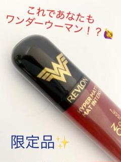 "Thumbnail of ""Revlonレブロン/限定!ワンダーウーマンコラボ リップ"""