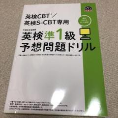 "Thumbnail of ""英検CBT/英検S-CBT専用 英検準1級予想問題ドリル"""