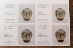 "Thumbnail of ""【2022/3まで有効】MOA美術館(熱海) 入館チケット1枚"""