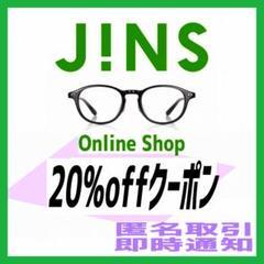 """Thumbnail of """"ジンズ☆JINS クーポン 割引券 クーポンコード 株主優待 ゾフ"""""""