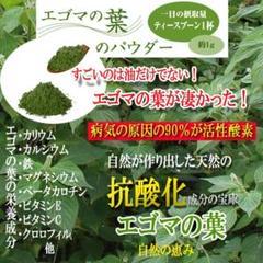"Thumbnail of ""謝恩値引き‼️エゴマの葉パウダー(1~2ヶ月分)"""