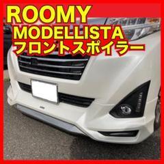"""Thumbnail of """"【M900A ルーミー モデリスタ】フロントバンパー スポイラー  LEDライト"""""""