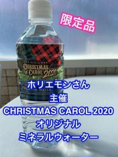 "Thumbnail of ""【限定品】堀江貴文""CHRISTMAS CAROL 2020""ミネラルウォーター"""