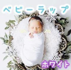 """Thumbnail of """"ニューボーンフォト おくるみ ベビーラップ 赤ちゃん 記念日 写真 かわいい"""""""