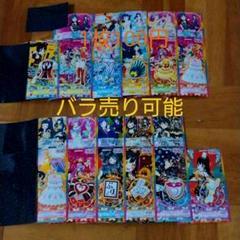 "Thumbnail of ""プリティーオールフレンズ第3弾 プリパラ 神アイドルチャンネル 12枚"""
