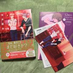 "Thumbnail of ""左京亜也 ✥ 12時からはじまる / 12時からにゃんにゃんプチコミックス"""