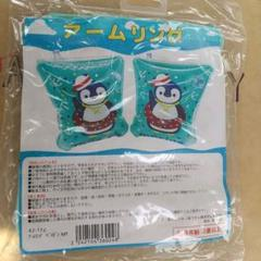 "Thumbnail of ""ペンギン ☆ アームリング 腕用 浮き輪"""