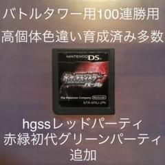 "Thumbnail of ""ポケットモンスター パール"""