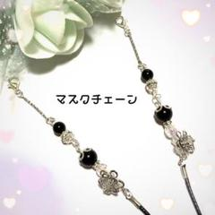 "Thumbnail of ""天然石マスクアクセサリー☆チェーン No.B508"""