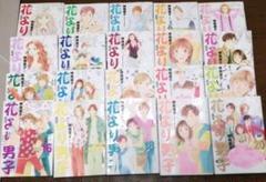 "Thumbnail of ""花より男子完全版 全巻1〜20巻"""