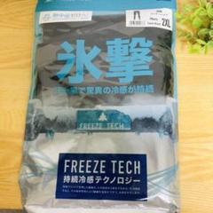 """Thumbnail of """"【2XL】氷撃 *freeze tech*インナーパンツ*カモブラック"""""""