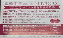 """Thumbnail of """"鬼頭明里 MIRRORS シリアル"""""""