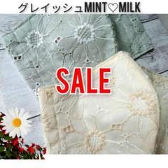 "Thumbnail of ""【SALE】大人用♡マーガレット刺繍 グレイッシュミント*milk"""