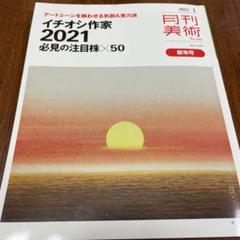 "Thumbnail of ""月刊美術 2021年 01月号 抜けあり"""